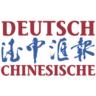 Deutsch-Chinesische-Allgemeine
