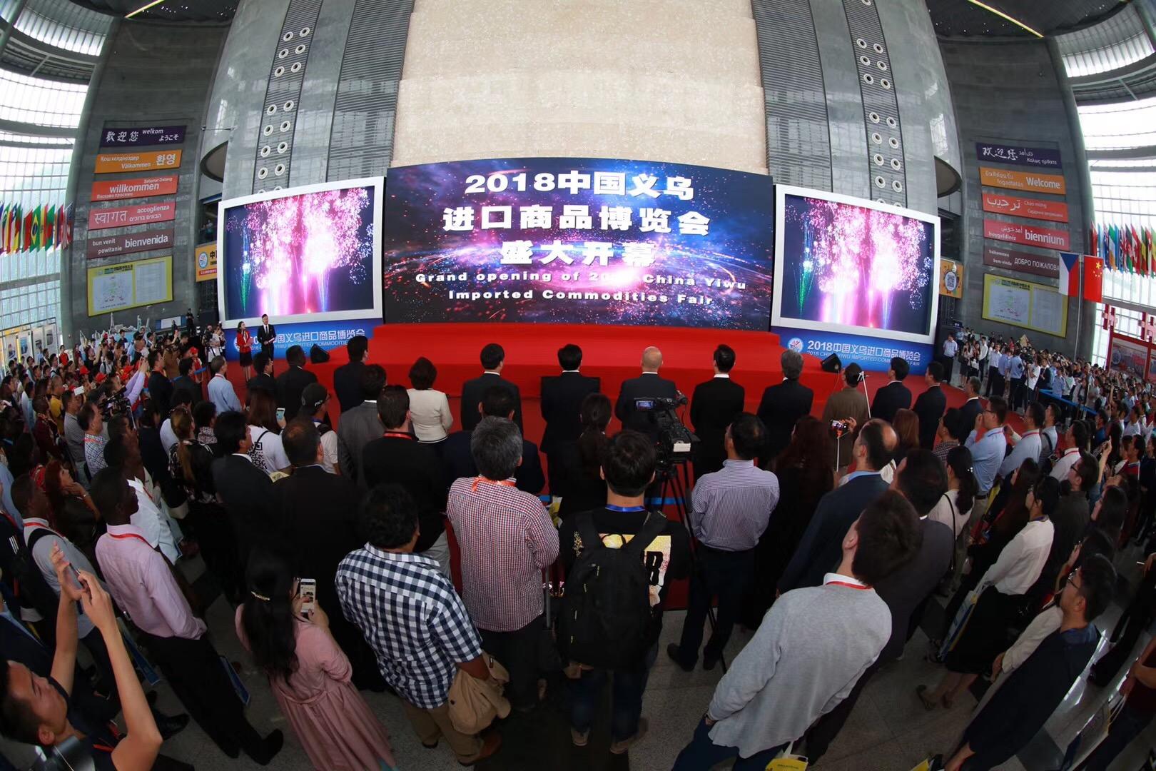 Eröffnung der Yiwu Handels- und Gebrauchsgüter Importmesse 2018